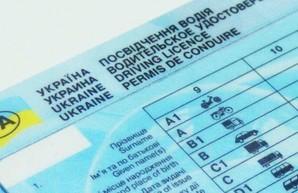 Водительские удостоверения украинцев теперь соответствуют европейским стандартам