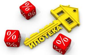 В Украине планируют снизить процентную ставку ипотечного кредитования