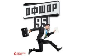 Журналисты раскрыли оффшорные схемы Зеленского