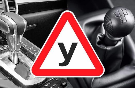 В Украине некоторой категории водителей запретят ездить на авто с механической коробкой передач