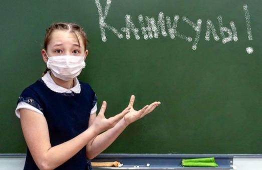Школьников Харьковской области ожидают досрочные каникулы